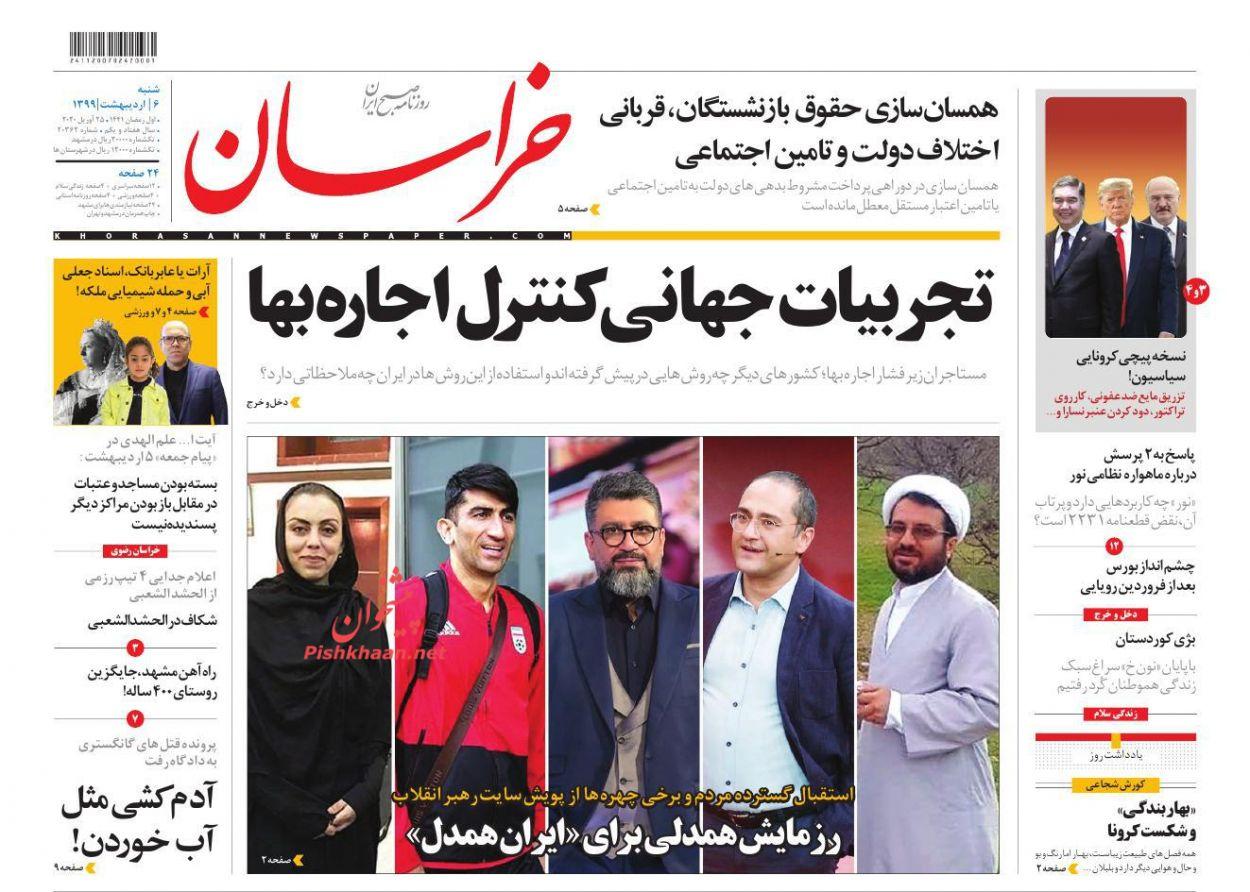 عناوین اخبار روزنامه خراسان در روز شنبه ۶ اردیبهشت :