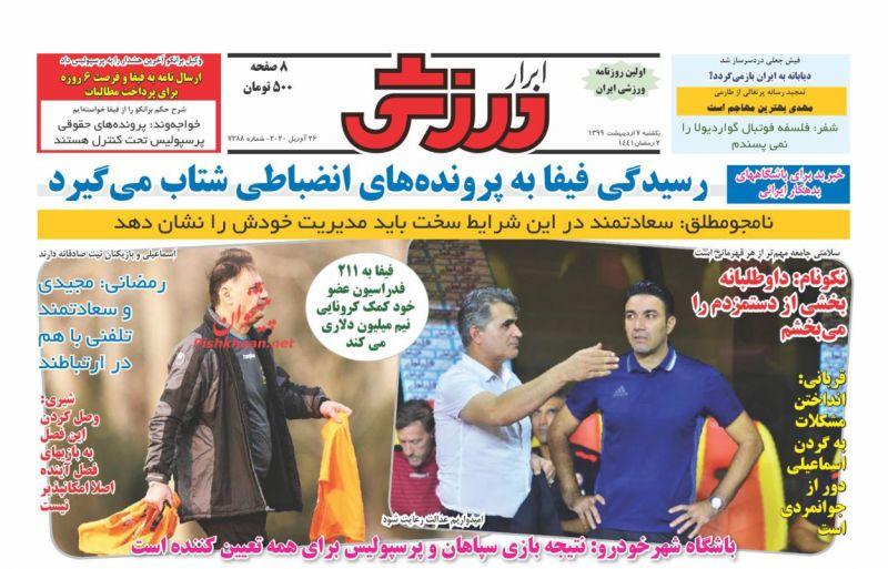 عناوین اخبار روزنامه ابرار ورزشى در روز یکشنبه ۷ ارديبهشت