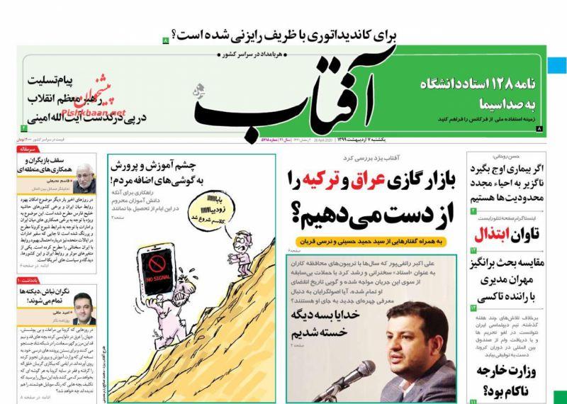 عناوین اخبار روزنامه آفتاب یزد در روز یکشنبه ۷ ارديبهشت
