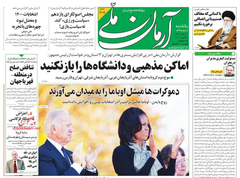 عناوین اخبار روزنامه آرمان ملی در روز یکشنبه ۷ ارديبهشت