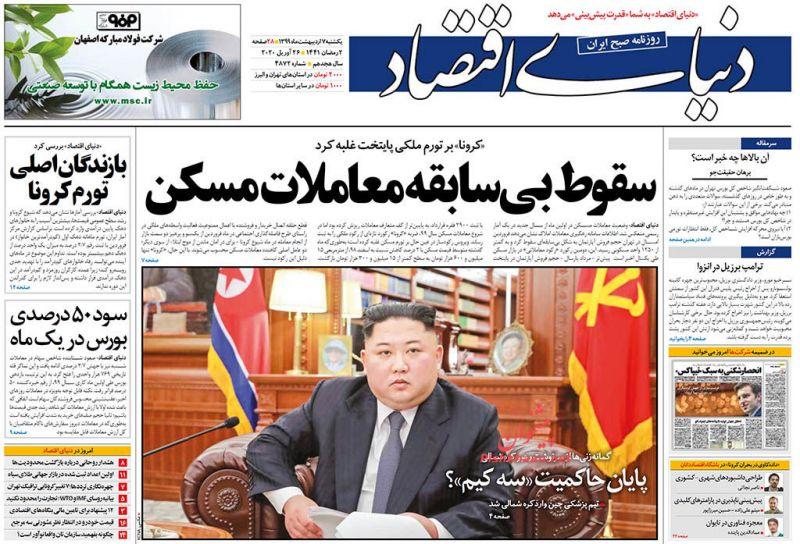 عناوین اخبار روزنامه دنیای اقتصاد در روز یکشنبه ۷ ارديبهشت