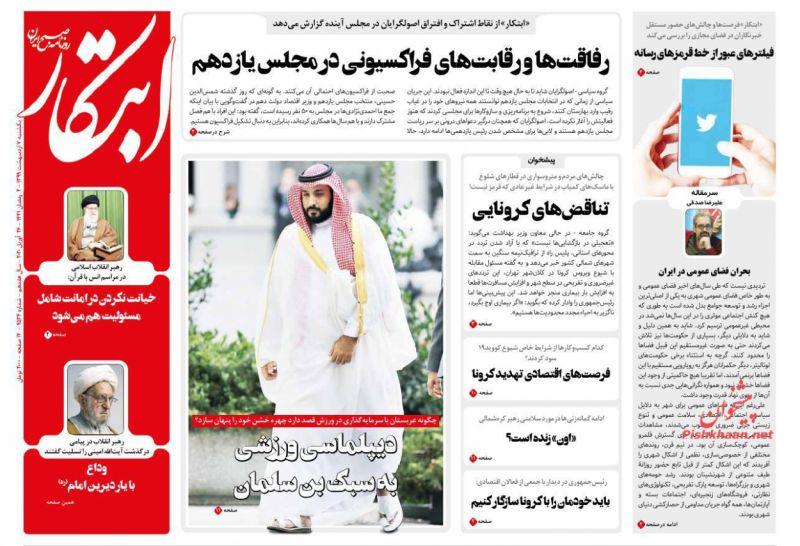 عناوین اخبار روزنامه ابتکار در روز یکشنبه ۷ ارديبهشت