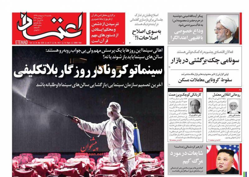 عناوین اخبار روزنامه اعتماد در روز یکشنبه ۷ ارديبهشت