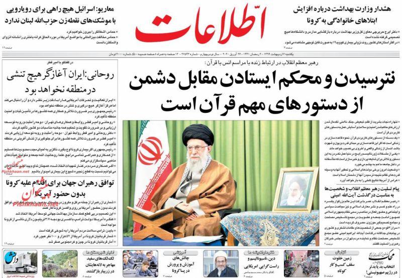 عناوین اخبار روزنامه اطلاعات در روز یکشنبه ۷ ارديبهشت