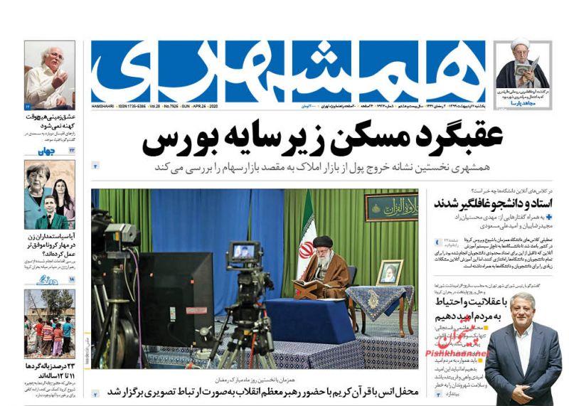 عناوین اخبار روزنامه همشهری در روز یکشنبه ۷ ارديبهشت