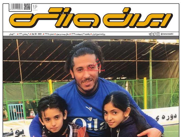 عناوین اخبار روزنامه ایران ورزشی در روز یکشنبه ۷ ارديبهشت