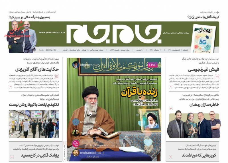 عناوین اخبار روزنامه جام جم در روز یکشنبه ۷ ارديبهشت