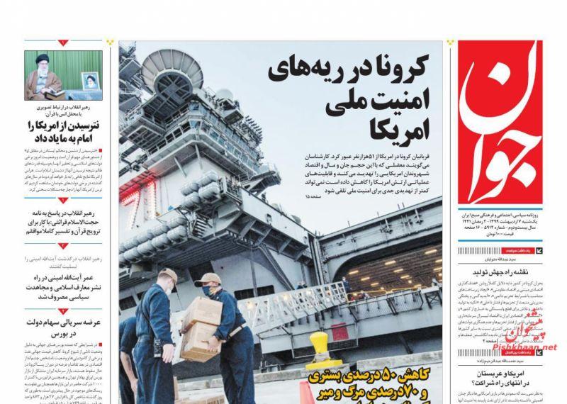 عناوین اخبار روزنامه جوان در روز یکشنبه ۷ ارديبهشت