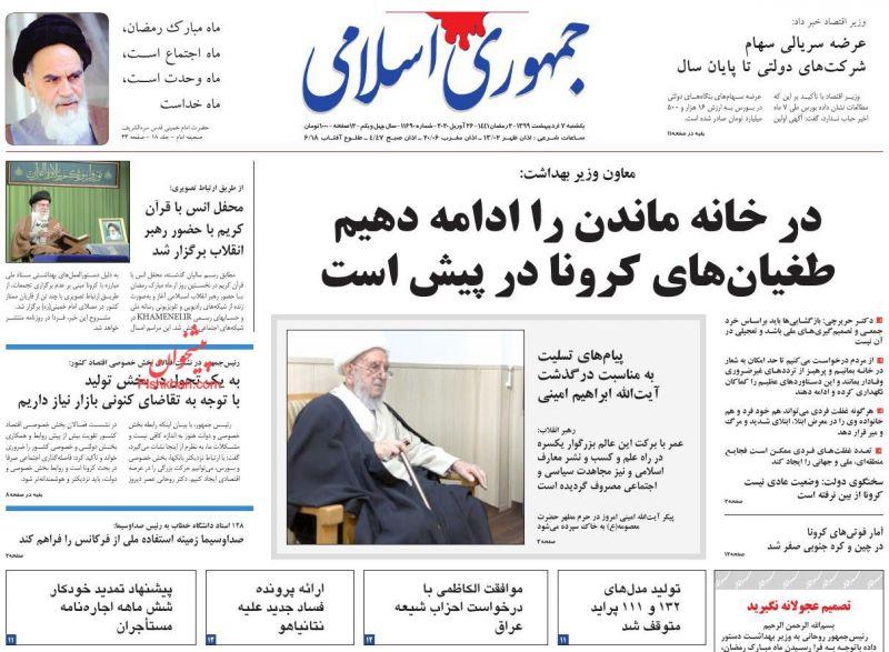 عناوین اخبار روزنامه جمهوری اسلامی در روز یکشنبه ۷ ارديبهشت
