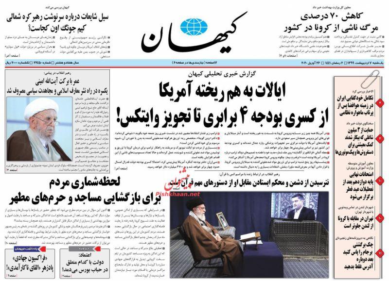 عناوین اخبار روزنامه کيهان در روز یکشنبه ۷ ارديبهشت