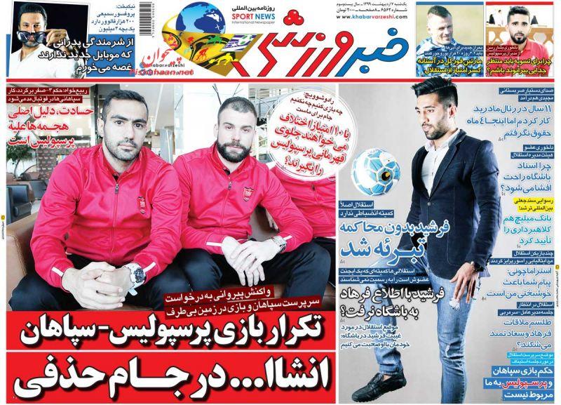 عناوین اخبار روزنامه خبر ورزشی در روز یکشنبه ۷ ارديبهشت