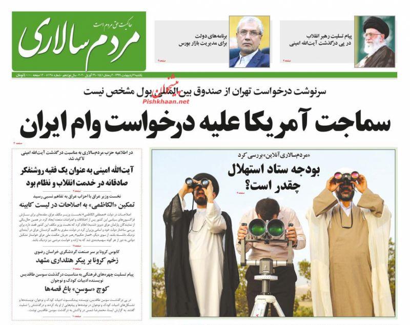 عناوین اخبار روزنامه مردم سالاری در روز یکشنبه ۷ ارديبهشت