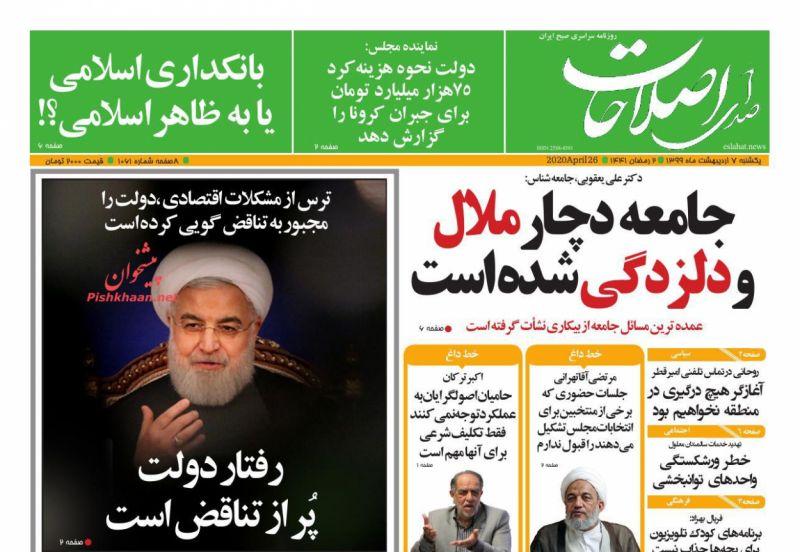 عناوین اخبار روزنامه صدای اصلاحات در روز یکشنبه ۷ ارديبهشت