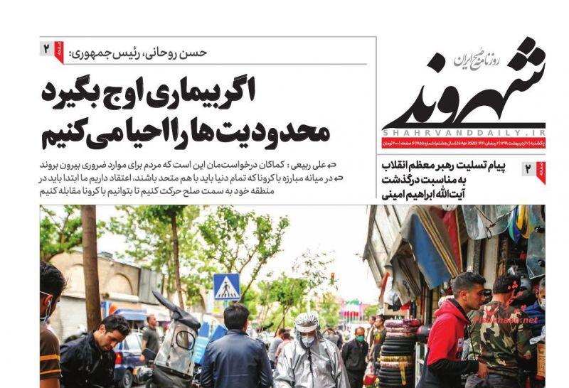 عناوین اخبار روزنامه شهروند در روز یکشنبه ۷ ارديبهشت