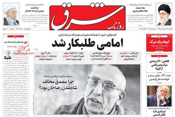 عناوین اخبار روزنامه شرق در روز یکشنبه ۷ ارديبهشت