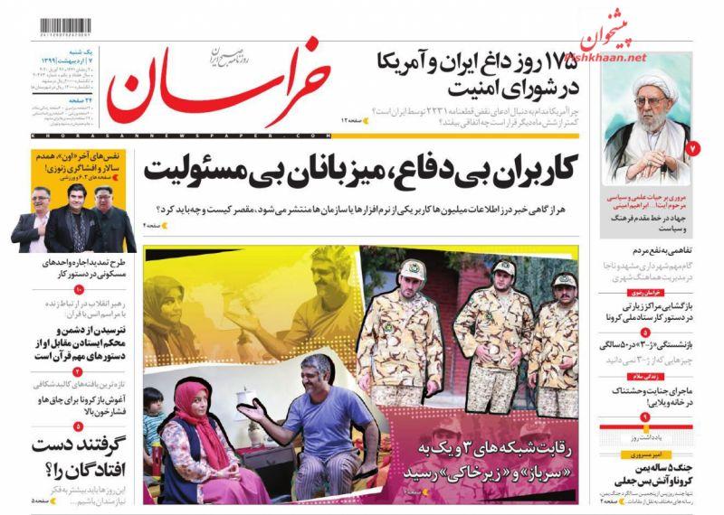 عناوین اخبار روزنامه خراسان در روز یکشنبه ۷ ارديبهشت