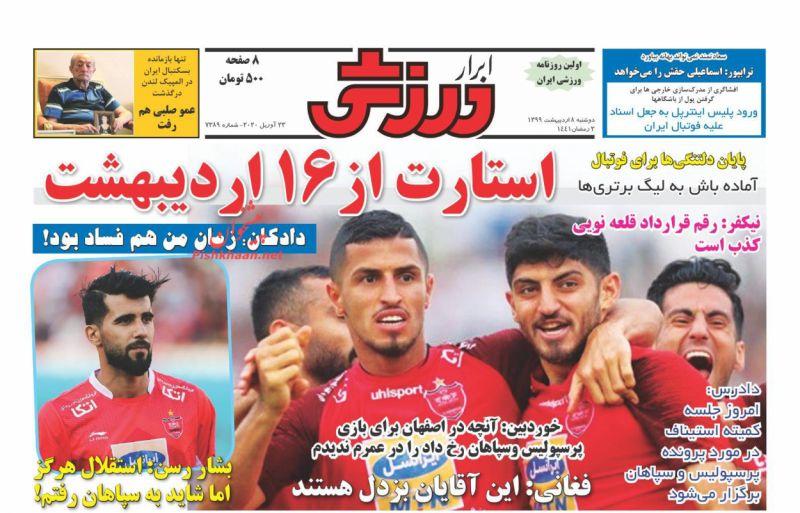 عناوین اخبار روزنامه ابرار ورزشى در روز دوشنبه ۸ ارديبهشت