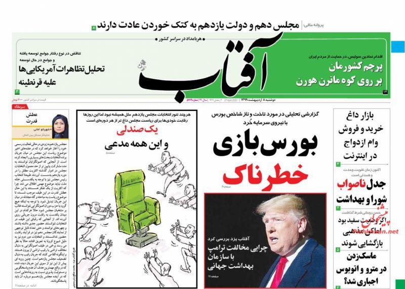 عناوین اخبار روزنامه آفتاب یزد در روز دوشنبه ۸ ارديبهشت