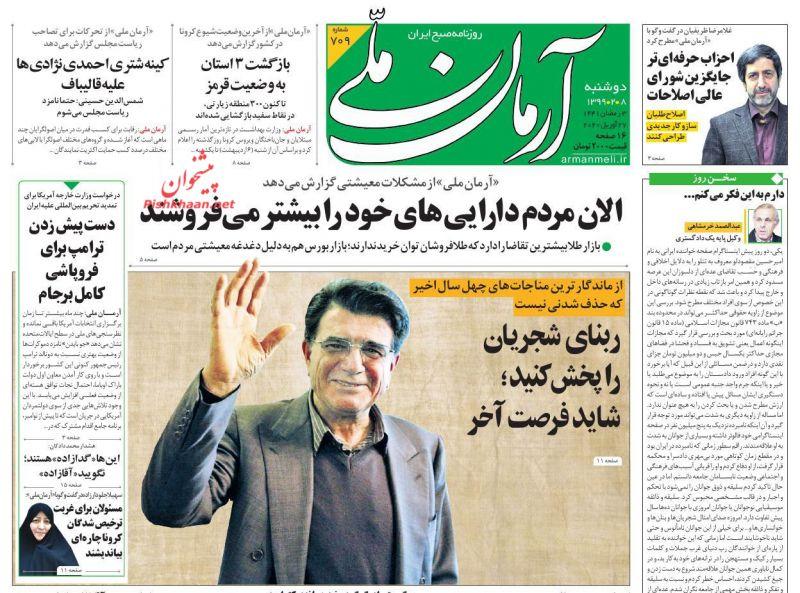 عناوین اخبار روزنامه آرمان ملی در روز دوشنبه ۸ ارديبهشت