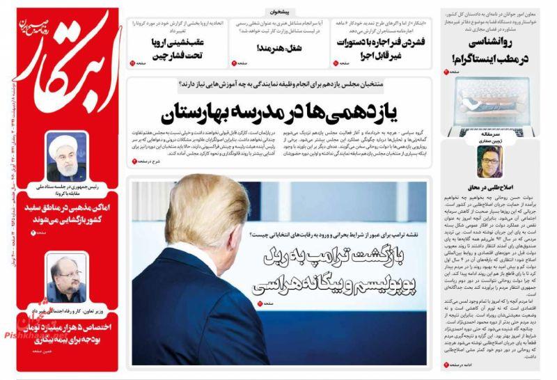 عناوین اخبار روزنامه ابتکار در روز دوشنبه ۸ ارديبهشت