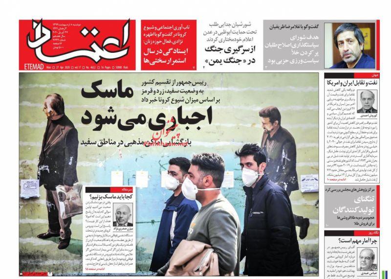عناوین اخبار روزنامه اعتماد در روز دوشنبه ۸ ارديبهشت