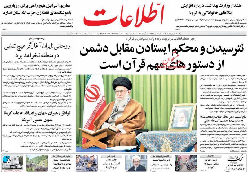 عناوین اخبار روزنامه اطلاعات در روز دوشنبه ۸ ارديبهشت
