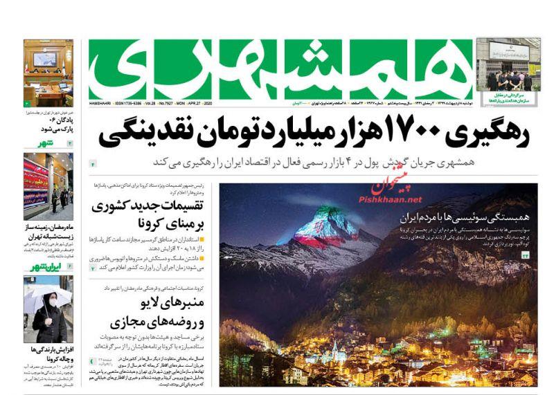 عناوین اخبار روزنامه همشهری در روز دوشنبه ۸ ارديبهشت
