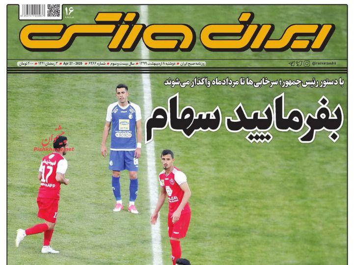 عناوین اخبار روزنامه ایران ورزشی در روز دوشنبه ۸ ارديبهشت