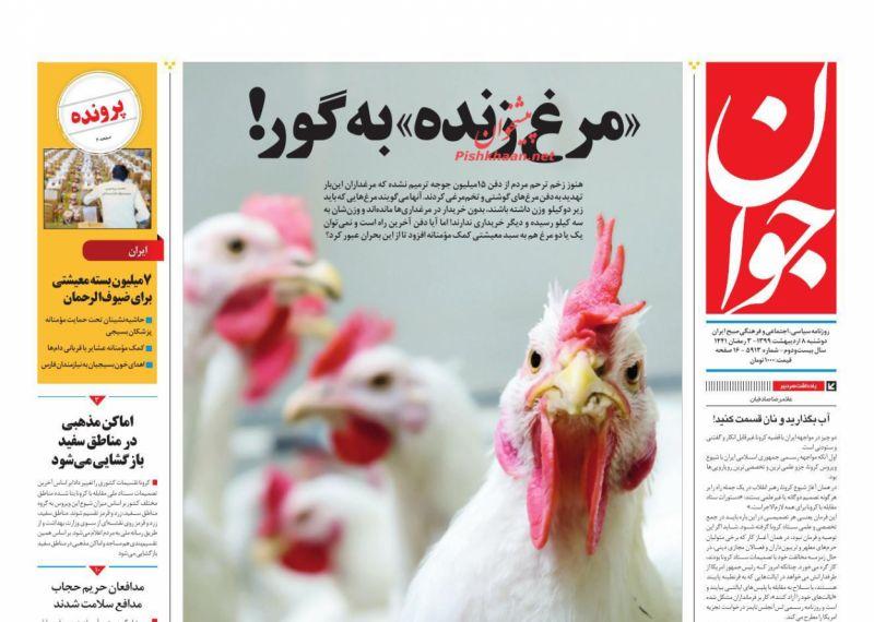 عناوین اخبار روزنامه جوان در روز دوشنبه ۸ ارديبهشت