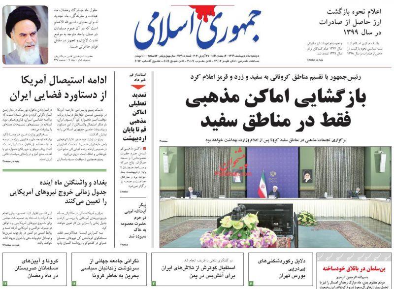عناوین اخبار روزنامه جمهوری اسلامی در روز دوشنبه ۸ ارديبهشت