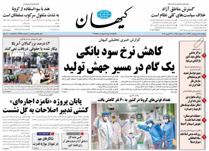 عناوین اخبار روزنامه کيهان در روز دوشنبه ۸ ارديبهشت
