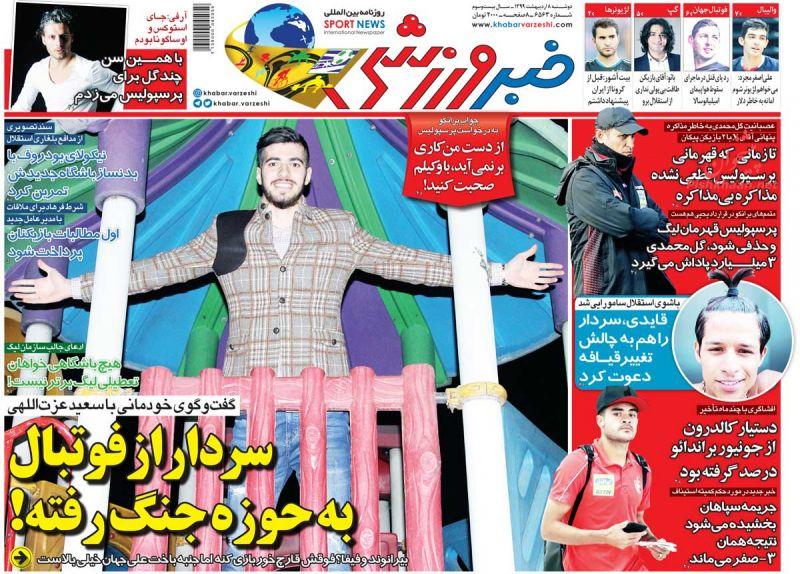 عناوین اخبار روزنامه خبر ورزشی در روز دوشنبه ۸ ارديبهشت