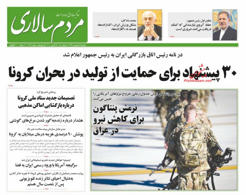 عناوین اخبار روزنامه مردم سالاری در روز دوشنبه ۸ ارديبهشت