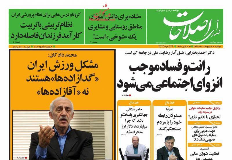 عناوین اخبار روزنامه صدای اصلاحات در روز دوشنبه ۸ ارديبهشت