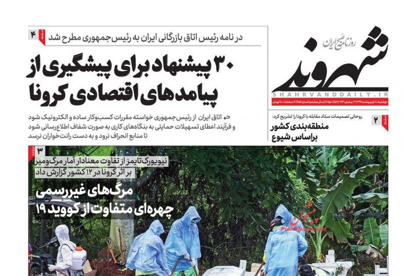عناوین اخبار روزنامه شهروند در روز دوشنبه ۸ ارديبهشت