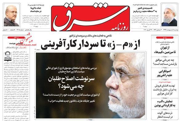عناوین اخبار روزنامه شرق در روز دوشنبه ۸ ارديبهشت