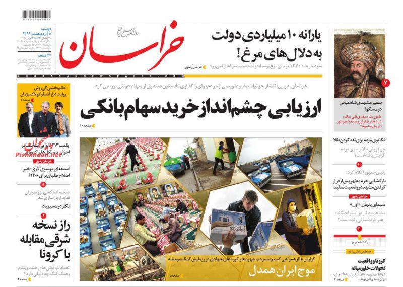 عناوین اخبار روزنامه خراسان در روز دوشنبه ۸ ارديبهشت