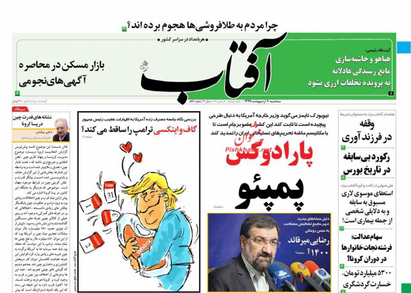 عناوین اخبار روزنامه آفتاب یزد در روز سهشنبه ۹ ارديبهشت