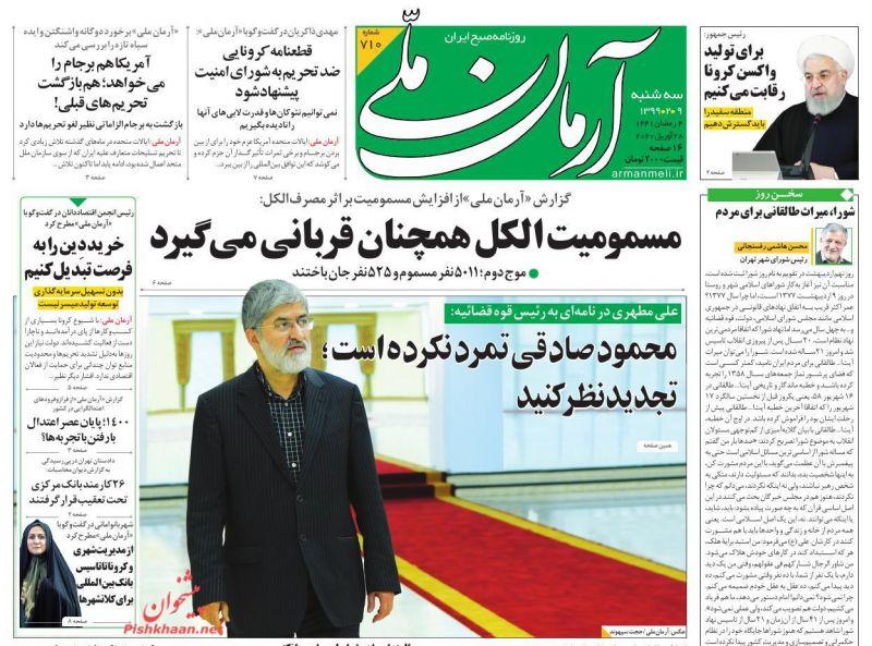عناوین اخبار روزنامه آرمان ملی در روز سهشنبه ۹ ارديبهشت