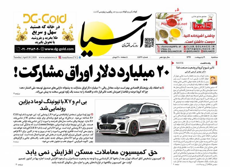 عناوین اخبار روزنامه آسیا در روز سهشنبه ۹ ارديبهشت