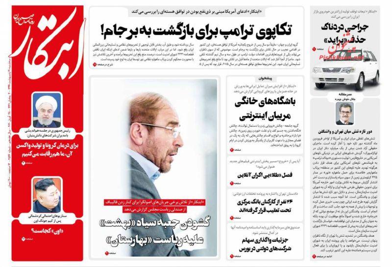 عناوین اخبار روزنامه ابتکار در روز سهشنبه ۹ ارديبهشت