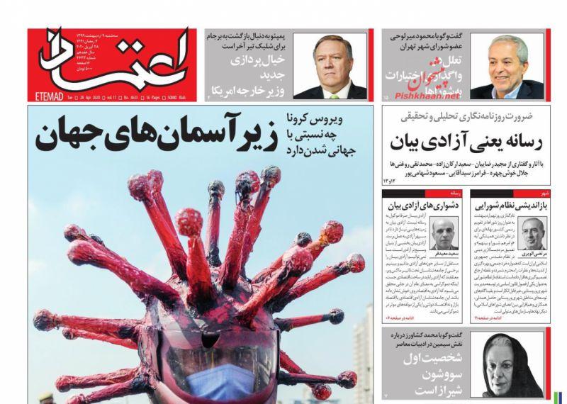 عناوین اخبار روزنامه اعتماد در روز سهشنبه ۹ ارديبهشت