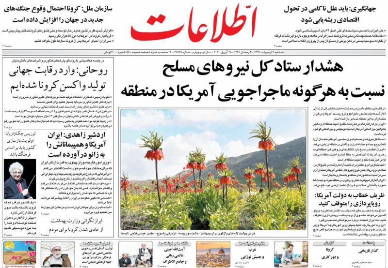 عناوین اخبار روزنامه اطلاعات در روز سهشنبه ۹ ارديبهشت