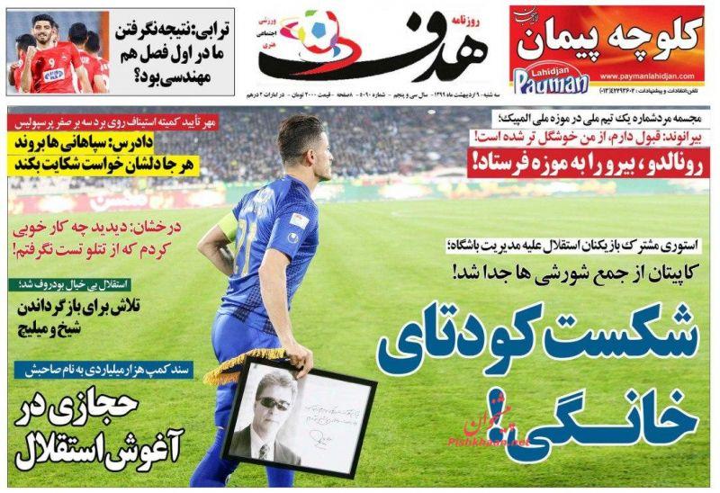 عناوین اخبار روزنامه هدف در روز سهشنبه ۹ ارديبهشت