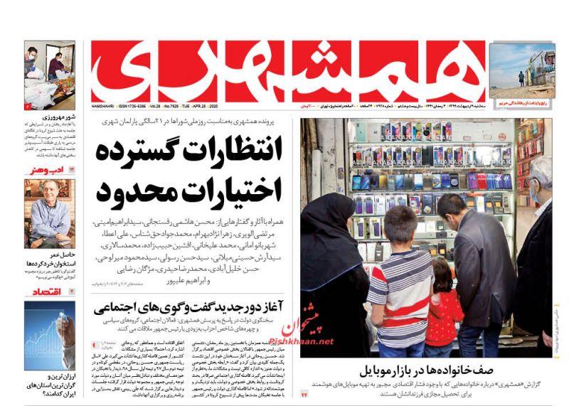 عناوین اخبار روزنامه همشهری در روز سهشنبه ۹ ارديبهشت