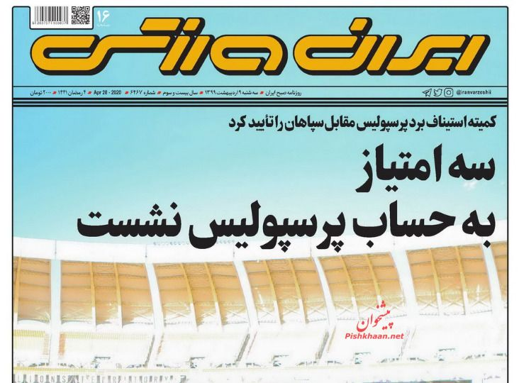 عناوین اخبار روزنامه ایران ورزشی در روز سهشنبه ۹ ارديبهشت