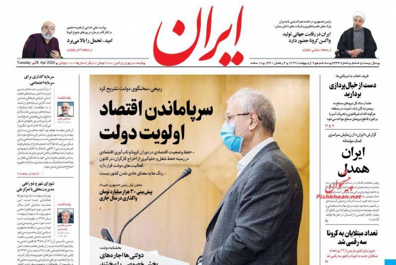 عناوین اخبار روزنامه ایران در روز سهشنبه ۹ ارديبهشت