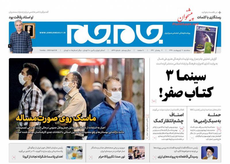 عناوین اخبار روزنامه جام جم در روز سهشنبه ۹ ارديبهشت