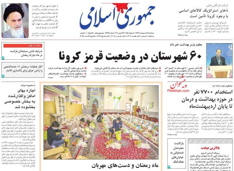 عناوین اخبار روزنامه جمهوری اسلامی در روز سهشنبه ۹ ارديبهشت
