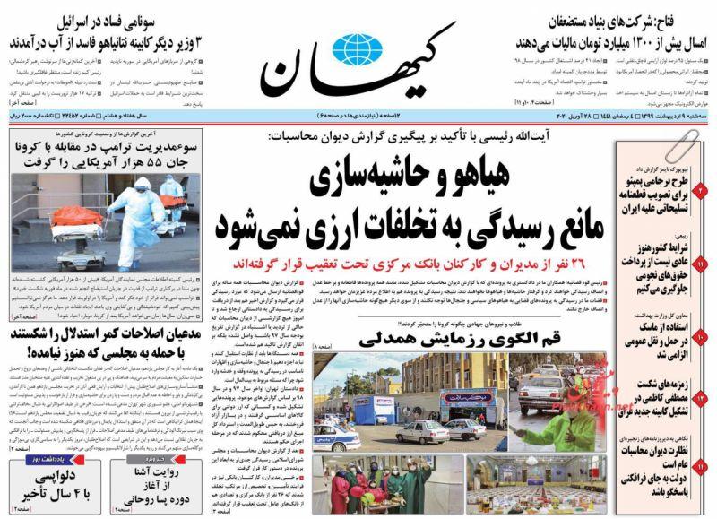 عناوین اخبار روزنامه کيهان در روز سهشنبه ۹ ارديبهشت